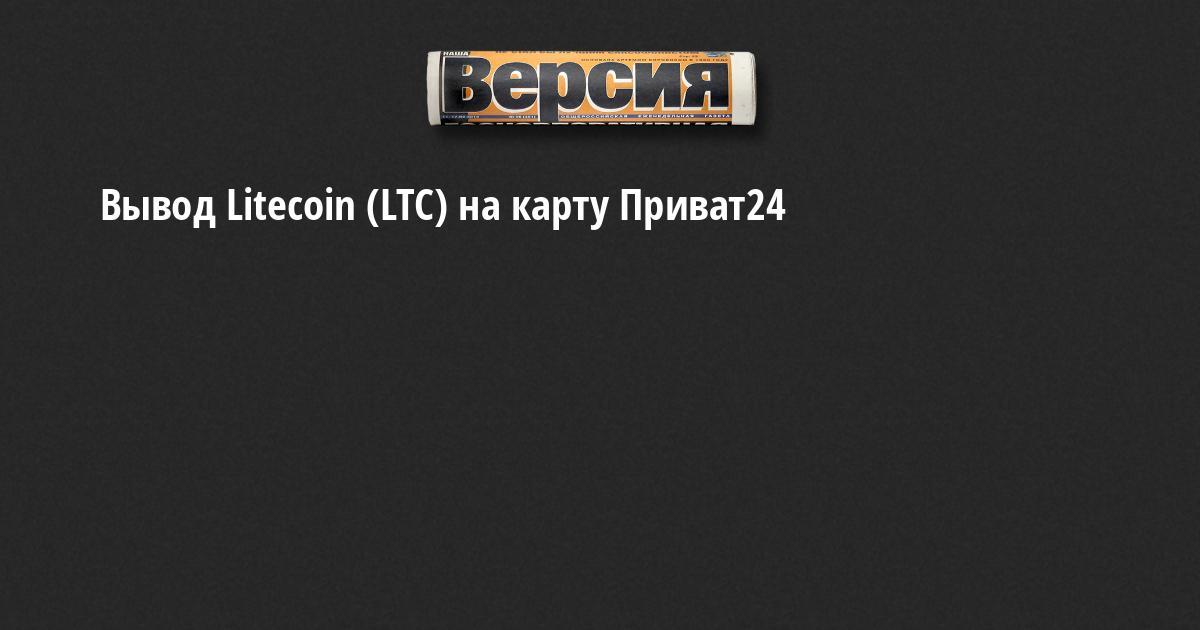 litecoin privat24 denver broncos prekybos galimybės